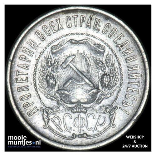 50 kopeks - R.S.F.S.R. - Russia 1922 (KM Y# 83) (kant A)