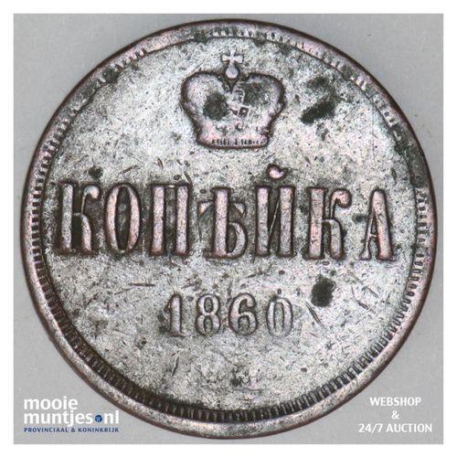 kopek - Russia (U.S.S.R.) 18 EM (KM Y# 3.3) (kant A)