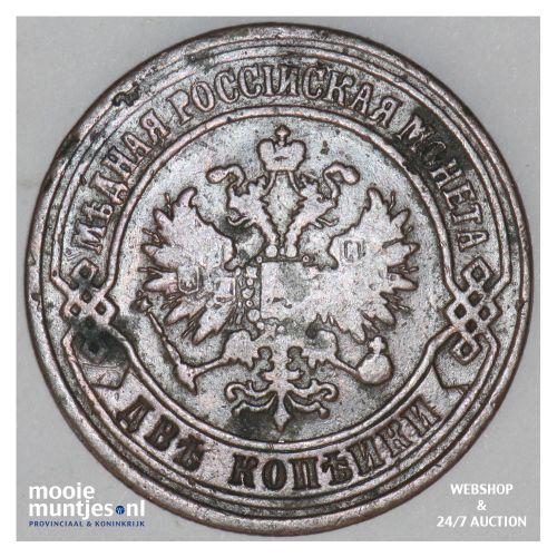 2 kopeks - Russia (U.S.S.R.) 1875 EM (KM Y# 10.1) (kant B)