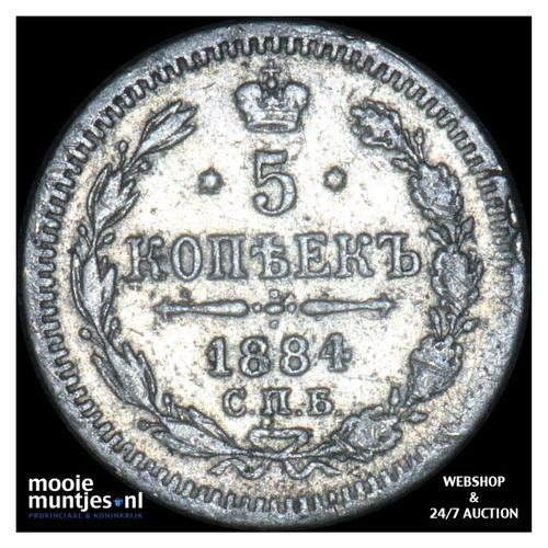 5 kopeks - Russia (U.S.S.R.) 1884 (KM Y# 19a.1) (kant A)