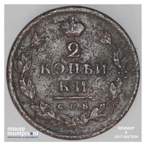 2 kopeks - Russia (U.S.S.R.) 1812 (KM C# 118.6) (kant B)