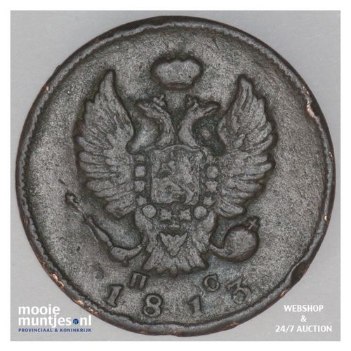 2 kopeks - Russia (U.S.S.R.) 1813 (KM C# 118.6) (kant A)
