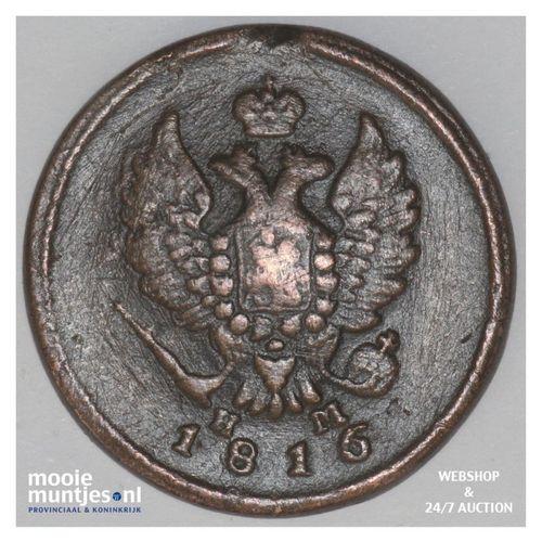 2 kopeks - Russia (U.S.S.R.) 1816 (KM C# 118.3) (kant A)