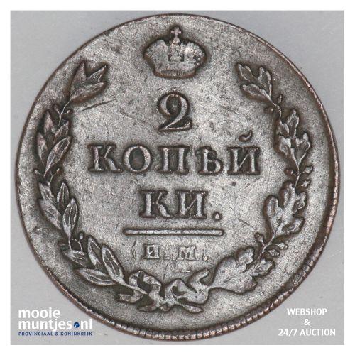 2 kopeks - Russia (U.S.S.R.) 1811 (KM C# 118.4) (kant B)