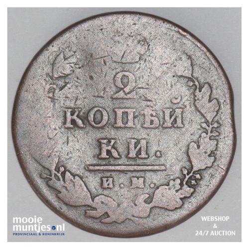 2 kopeks - Russia (U.S.S.R.) 1813 (KM C# 118.4) (kant B)