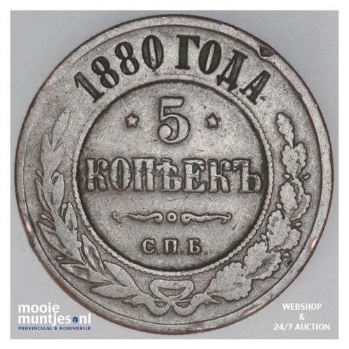 5 kopeks - Russia (U.S.S.R.) 1880 (KM Y# 12.2) (kant A)