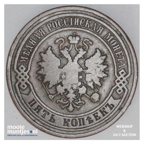 5 kopeks - Russia (U.S.S.R.) 1880 (KM Y# 12.2) (kant B)