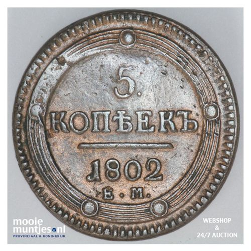 5 kopeks - Russia (U.S.S.R.) 1802 EM (KM C# 115.1) (kant A)
