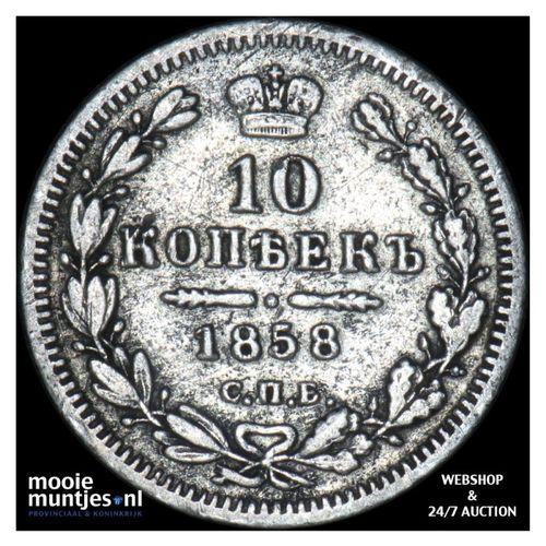 10 kopeks (grivennik) - Russia (U.S.S.R.) 1858 (KM C# 164.1) (kant A)