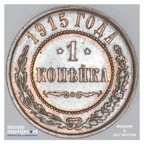 kopek - Russia 1915 (KM Y# 9.3) (kant A)