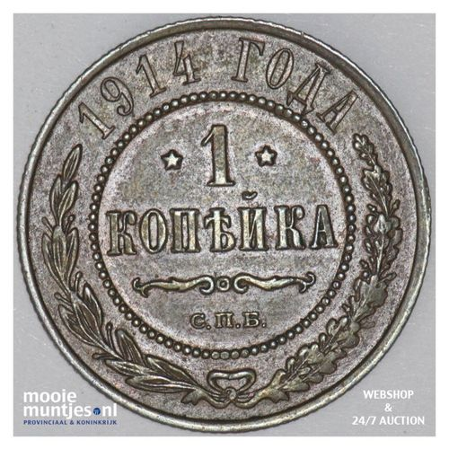 kopek - Russia 1914 (KM Y# 9.2) (kant A)