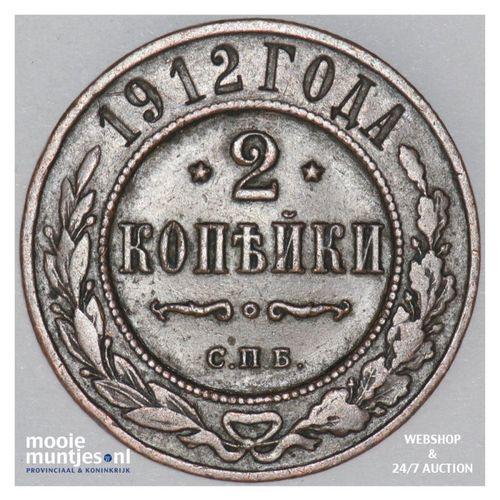 2 kopeks - Russia 1912 (KM Y# 10.2) (kant A)