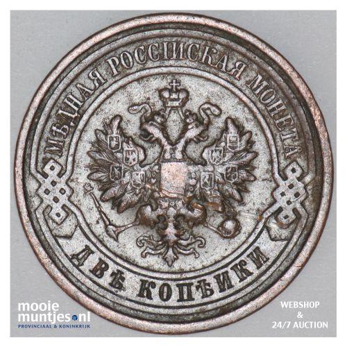 2 kopeks - Russia 1912 (KM Y# 10.2) (kant B)