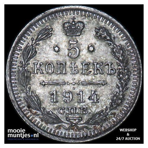 5 kopeks - Russia 1914 (KM Y# 19a.1) (kant A)