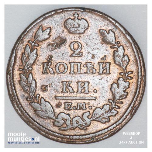 2 kopeks - Russia (U.S.S.R.) 1812 (KM C# 118.3) (kant B)