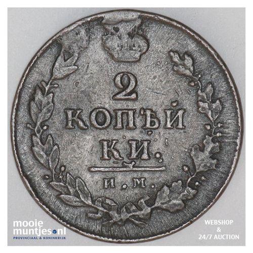 2 kopeks - Russia (U.S.S.R.) 1812 (KM C# 118.4) (kant A)