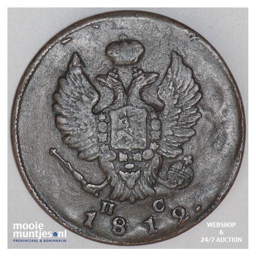 2 kopeks - Russia (U.S.S.R.) 1812 (KM C# 118.4) (kant B)