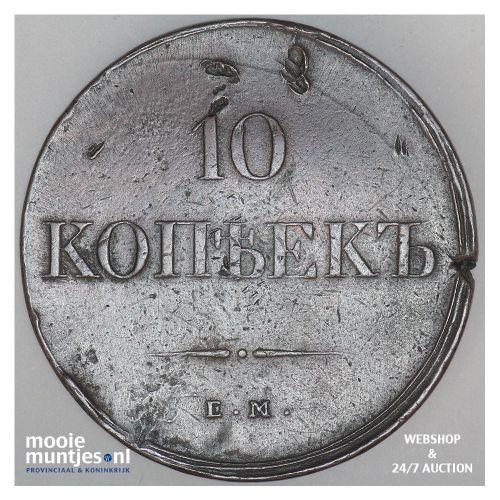 10 kopeks (grivennik) - Russia (U.S.S.R.) 1834 (KM C# 141.1) (kant B)
