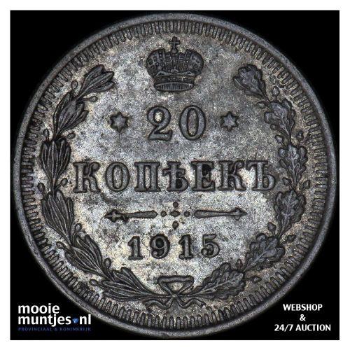 20 kopeks - Russia 1915 (KM Y# 22a.2) (kant A)