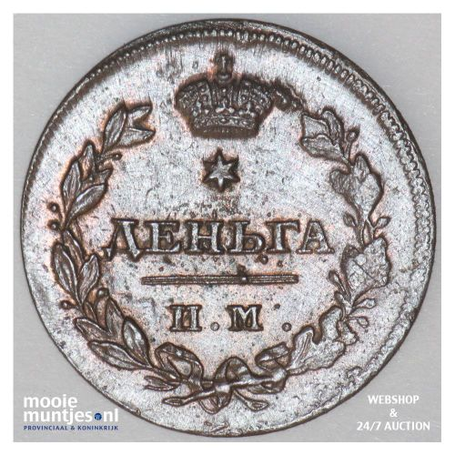 denga (1/2 kopek) - Russia (U.S.S.R.) 1812 (KM C# 116.4) (kant B)
