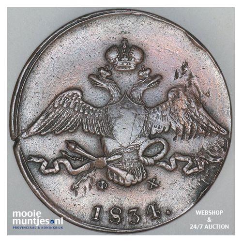 10 kopeks (grivennik) - Russia (U.S.S.R.) 1834 (KM C# 141.1) (kant A)