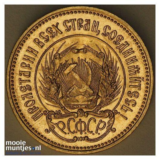 chervonetz (10 rouble) - R.S.F.S.R. - Russia 1975 (KM Y# 85) (kant B)